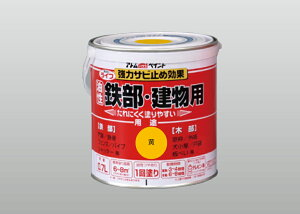 アトムハウスペイント(塗料/ペンキ/ペイント)ライフ(油性鉄部・木部用)0.7L黄