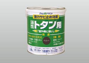 アトムハウスペイント(塗料/ペンキ/ペイント)油性ルーフコートトタン用1.6L チョコレート(黒錆)