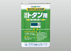 【送料無料】アトムハウスペイント(塗料/ペンキ/ペイント)油性ルーフコートトタン用14L ナイスブルー