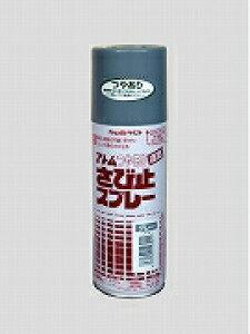 アトムハウスペイント(塗料/ペンキ/鉄・防錆・さび止め)油性つやあり さび止スプレー400ML グレー