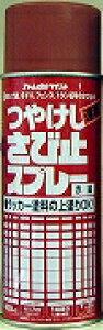 アトムハウスペイント(塗料/ペンキ/鉄・防錆・さび止め)油性つやけしさび止スプレー400ML 赤錆