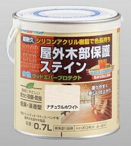 アトムハウスペイント(ウッドデッキ/防虫防腐/塗料)水性ウッドエバープロテクト(ステイン)0.7L ナチュラルホワイト