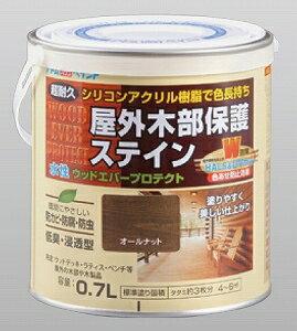 アトムハウスペイント(ウッドデッキ/防虫防腐/塗料)水性ウッドエバープロテクト(ステイン)0.7L オールナット