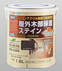 アトムハウスペイント(ウッドデッキ/防虫防腐/塗料)水性ウッドエバープロテクト(ステイン)1.6L ダークオーク