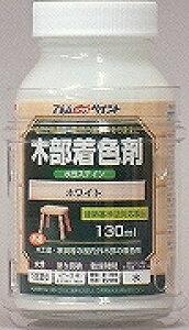 アトムハウスペイント(塗料/ペンキ/ペイント)水性木部着色ステイン 130MLホワイト