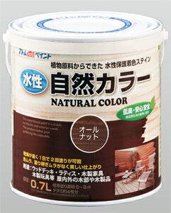 アトムハウスペイント(自然塗料/速乾/ステイン)水性自然カラー (天然油脂ステイン)0.7L オールナット