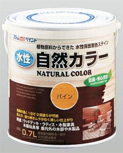 アトムハウスペイント(自然塗料/速乾/ステイン)水性自然カラー(天然油脂ステイン)0.7L パイン