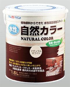 アトムハウスペイント(自然塗料/速乾/ステイン)水性自然カラー (天然油脂ステイン)1.6L ナチュラルホワイト