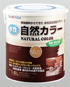 アトムハウスペイント(自然塗料/速乾/ステイン)水性自然カラー (天然油脂ステイン)1.6L ミディアムブラウン