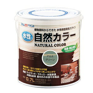 アトムハウスペイント(自然塗料/速乾/ステイン)水性自然カラー(天然油脂ステイン)0.7L アロエグリーン