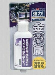 アトムハウスペイント(清掃/専用/汚れ)金属クリーナー 100ML