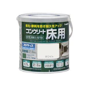 アトムハウスペイント水性コンクリート床用フロアトップ0.7L ホワイト
