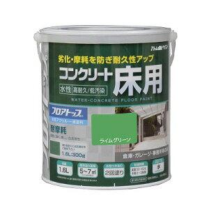 アトムハウスペイント水性コンクリート床用フロアトップ1.6L ライムグリーン