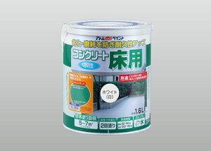 アトムハウスペイント(塗料/ペンキ/ペイント)水性コンクリート床用1.6L ホワイト(白)