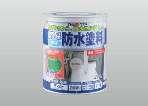 アトムハウスペイント(塗料/ペンキ/ペイント)簡易防水塗料1.6L ライトグレー