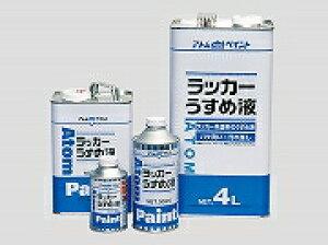 アトムハウスペイント(塗料/ペンキ/ペイント)ラッカーうすめ液 120ML