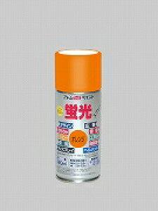 アトムハウスペイント(塗料/ペンキ/ペイント)油性蛍光スプレー120ML オレンジ