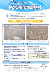 【送料無料】アトミクスアトレーヌ防水用下地調整材60kgセット