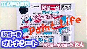 日本特殊塗料防音一番 オトナシート30cm×40cm