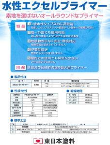 東日本塗料水性エクセルプライマー 4kg