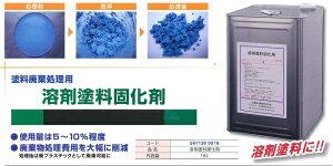 【送料無料】大塚刷毛製造溶剤塗料固化剤 2L