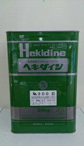 大同塗料ヘキダイン No.300 白 20kg
