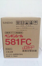 【送料無料】サンスター技研ペンギンシール581FCエコカート 320ml  1箱(20本)
