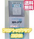 【送料無料】アトミクスフロアトップアクアエポ21 標準色 12kgセット業務用/塗床/水性/低臭/厚膜