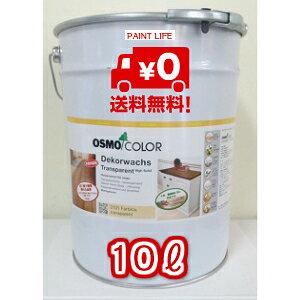 【送料無料】オスモ&エーデル#1101 エキストラクリアー10L木部用/業務用/自然塗料
