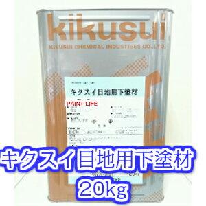 菊水化学工業(kikusui)キクスイ目地用下塗材 各色 20kg