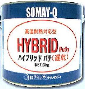 染めQテクノロジィハイブリッドパテ(遅乾)3kg 硬化剤は別売り