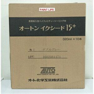 オート化学工業オートンイクシード15+ダブルグレー 320ml1箱(10本)