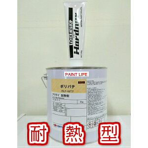 日本ペイント(ニッペ)nax ポリパテアクティ耐熱型 4.08kgセット業務用/DIY/AR/車両用