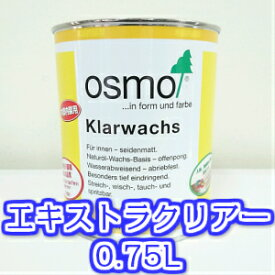 オスモカラー OSMO #1101 エキストラクリアー0.75L木部用/業務用/自然塗料