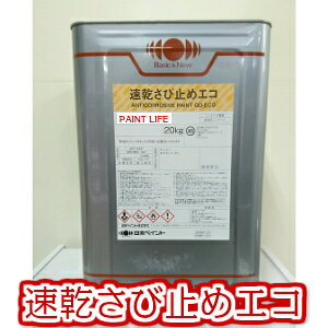 日本ペイント速乾さび止めエコ赤錆・グレー 20kgサビ止め/錆止め