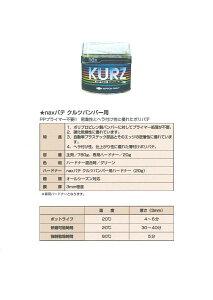 日本ペイントnaxパテクルツバンパー用800g