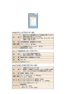 日本ペイントニッペ2600ラッカープライマー4L