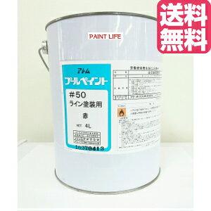 【送料無料】アトム プールペイント#50ライン用 赤4L業務用/プール用/ライン用