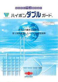 【送料無料】日本ペイントハイポンダブルガードSi 白 16kgセット