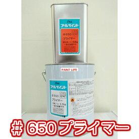 アトミクスアトム プールペイント #650プライマー 4kgセット業務用/プール用/下塗