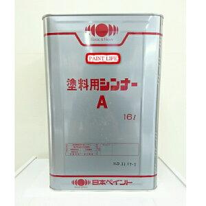 日本ペイント(ニッペ)塗料用シンナーA 16L