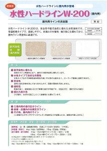 【送料無料】アトミクス水性ハードライン W-200 (屋内用)黄 16kg塗料/油性/業務用/道路・路面/工場/線/マーキング