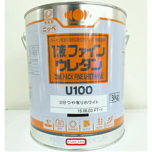 日本ペイント1液ファインウレタンU100(3分つや有り) 白ホワイト 3kg外部用/業務用/鉄部/木部
