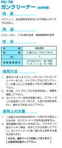 【送料無料】ナトコスケルトン RS-700ガンクリーナー(水洗不要)20kg