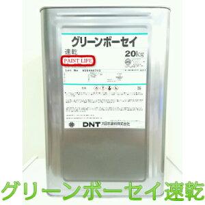 DNT 大日本塗料グリーンボーセイ速乾標準色 20kg錆止め/業務用/サビ止め