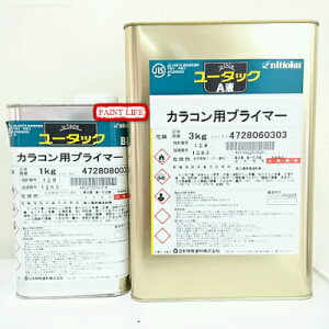 日本特殊塗料ユータックカラコン用プライマー4kgセット