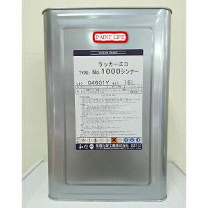 和信化学工業ラッカーエコ No.1000シンナー16L
