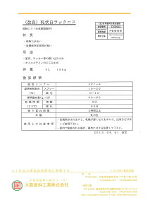 大阪塗料(改良)乳状白ラックニス 15kg