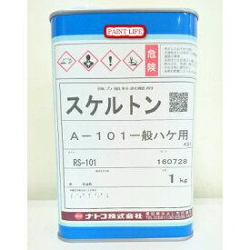 ナトコ スケルトンA-101一般ハケ用 1kg業務用/剥離/はくり/ハクリ