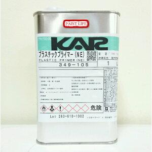関西ペイントKAR プラスチックプライマー(NE) 1L